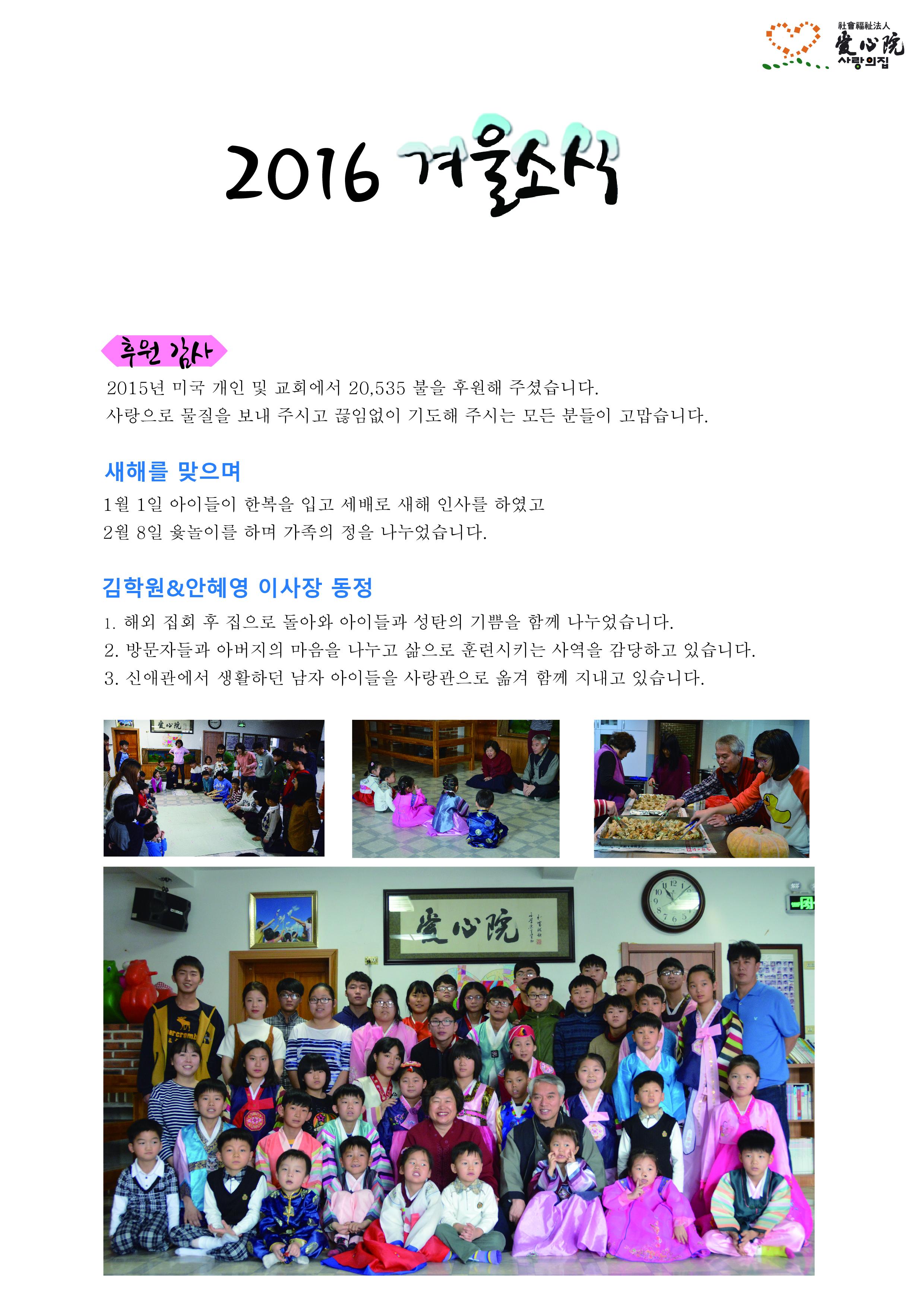 2016겨울소식미국한글고-01.jpg